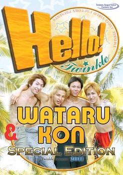 Hello Twinkle – Kon And Wataru