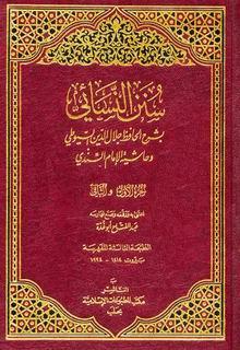 الآن جميع كتب السنة النبوية eap702vhva8zgayawixl.jpg