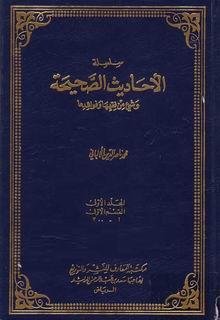 الآن جميع كتب السنة النبوية gh6ff151ogo6ko0bw8p.jpg
