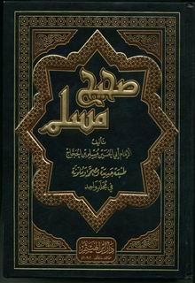 الآن جميع كتب السنة النبوية knvgq70hbjmwz9n2ruej.jpg