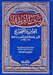 الآن جميع كتب السنة النبوية quiar1nsw532g6pdpz.jpg