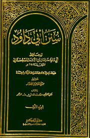 الآن جميع كتب السنة النبوية rufjpxrdlkpsicavcx6h.jpg