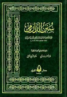 الآن جميع كتب السنة النبوية tfw3kt6dcp87wen8xrs3.jpg