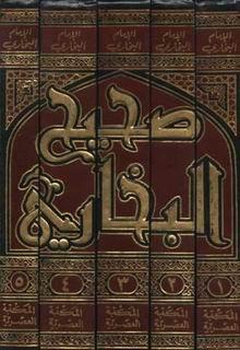 الآن جميع كتب السنة النبوية u5srbg8osi7mwn6licbq.jpg